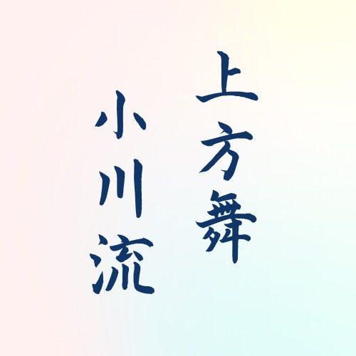 Kamigatamai Dance Ogawaryu